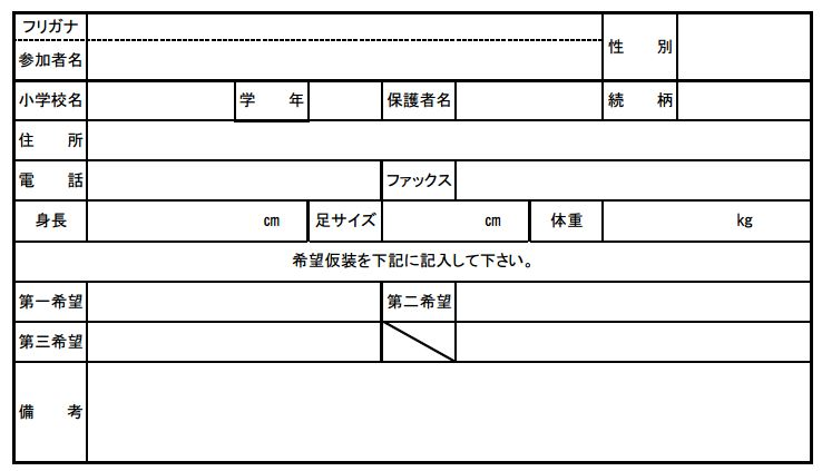 daimyo_mousikomi