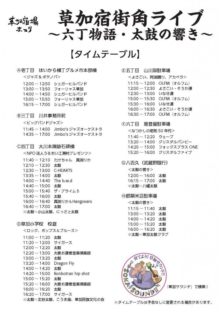 六丁物語タイムテーブル150928