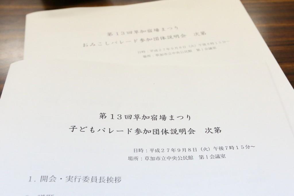 ISK_0013_syukuba